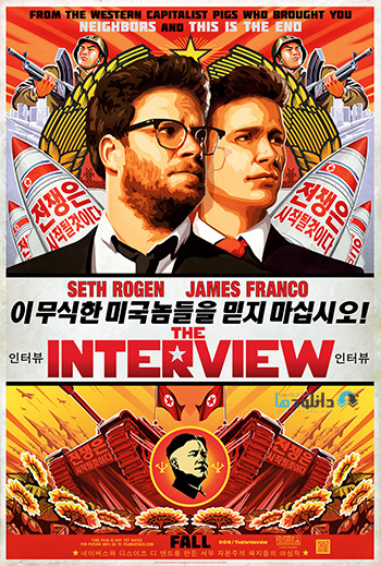 The Interview 2014 cover small دانلود فیلم مصاحبه   The Interview 2014
