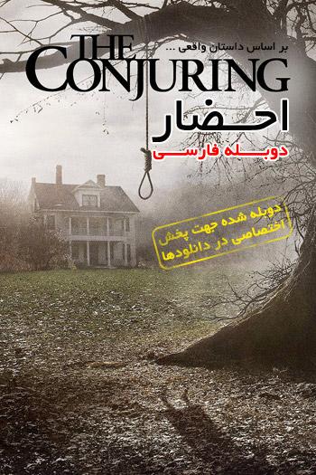 دانلود دوبله فارسی فیلم احضار – The Conjuring 2013