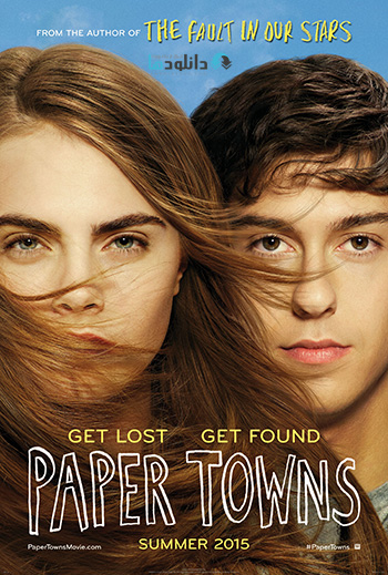 Paper Towns 2015 cover small دانلود فیلم شهرهای کاغذی   Paper Towns 2015