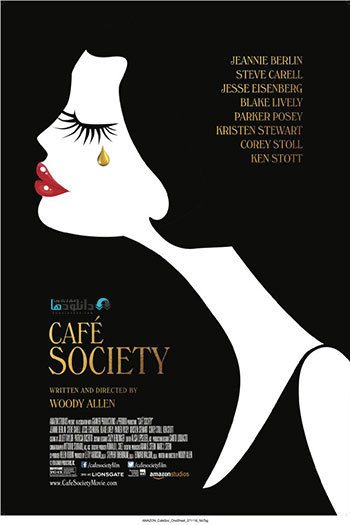 Cafe-Society-2016-cover