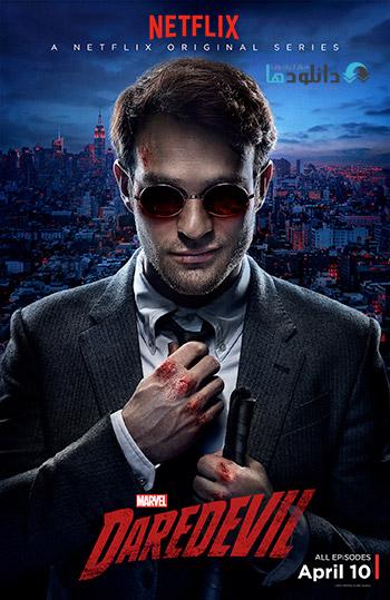 Daredevil 2015 season 1 cover small دانلود فصل اول سریال بی باک   Daredevil Season 1 2015