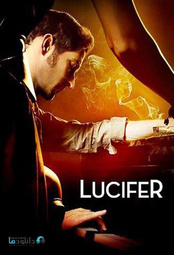 Lucifer 2016 season 1 cover دانلود فصل اول سریال Lucifer Season 1 2016
