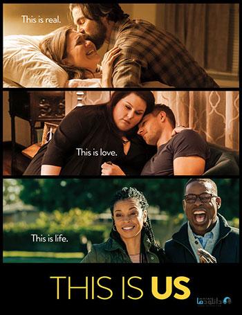 This is Us 2016 Season 1 cover small دانلود فصل اول سریال This Is Us Season 1 2016