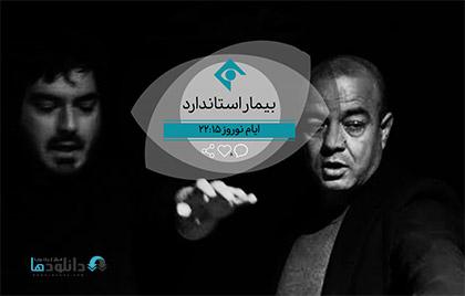 Bimaar-e-Standard-season-1-cover
