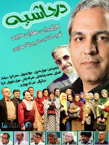 Dar Hashie دانلود سریال تلویزیونی در حاشیه
