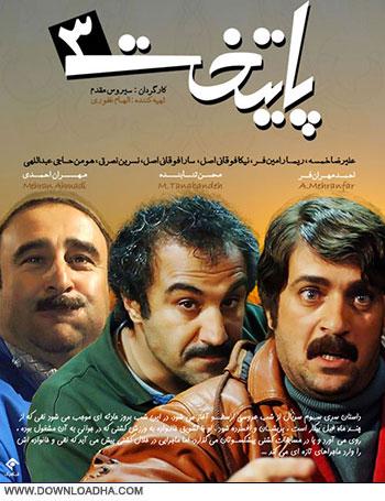 Paaytakht 3 cover دانلود سریال تلویزیونی پایتخت 3