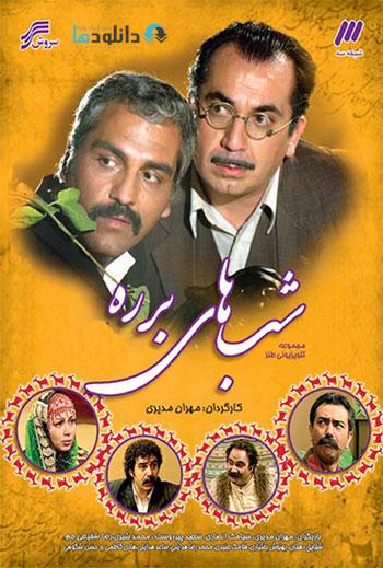 Shabhaaye Barareh Full Episode cover دانلود سریال تلویزیونی شبهای برره
