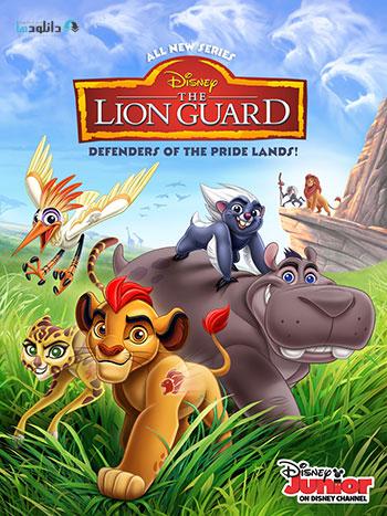 دانلود-فصل-دوم-The-Lion-Guard-Season-2