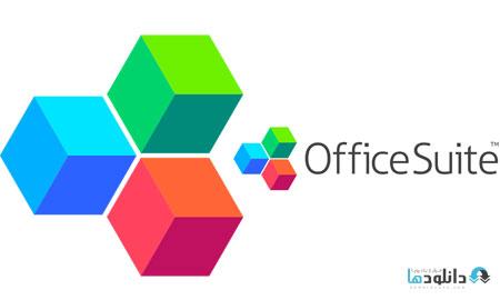 دانلود-MobiSystems-OfficeSuite