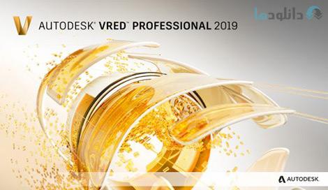 کاور-Autodesk-VRED-Professional-2019