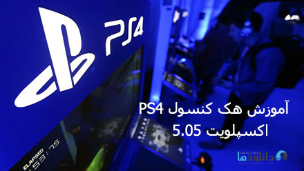 آموزش-هک-کنسول-PS4