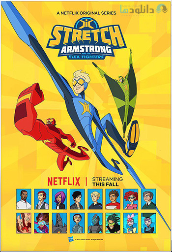 کاور-Stretch-Armstrong-and-the-Flex-Fighters-2017
