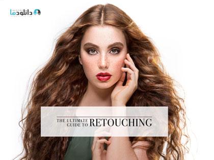 آموزش-روتوش-حرفه-ای-phlearn-the-ultimate-guide-to-retouching
