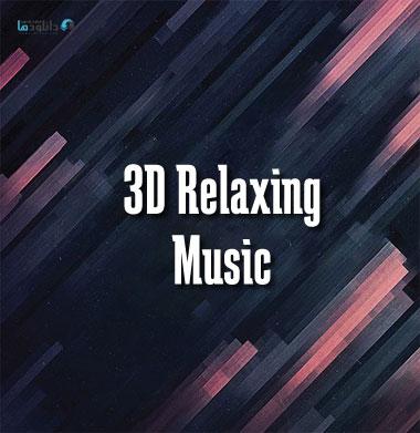 موزیک-سه-بعدی-3d-relaxing-music