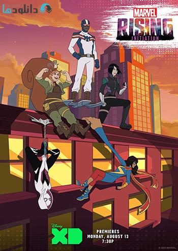کاور-Marvel-Rising-Initiation