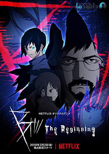 کاور-B-The-Beginning-2018