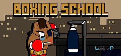دانلود-بازی-Boxing-School