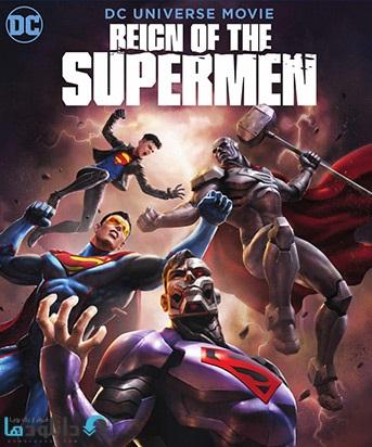 کاور-Reign-of-the-Supermen-2019