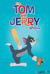 کاور-The-Tom-and-Jerry-Show