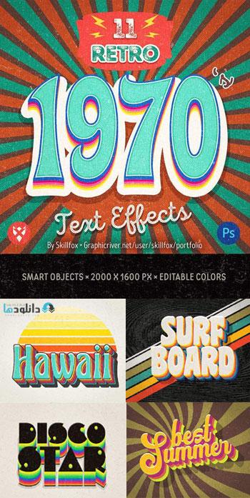 استایل-فتوشاپ-retro-text-effects