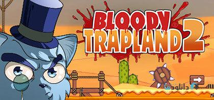 دانلود-بازی-Bloody-Trapland-2-Curiosity