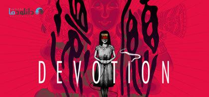 دانلود-بازی-Devotion