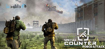 دانلود-بازی-Special-Counter-Force-Attack