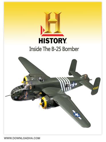 Inside The B 25 Bomber مستند بمب افکن های جنگ جهانی دوم Inside The B 25 Bomber