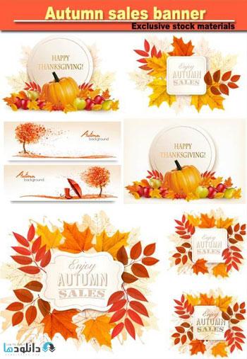 Autumn-sales-banner