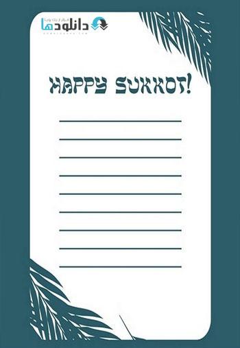 Happy-Sukkot