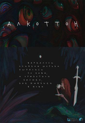 Alcotton-Font