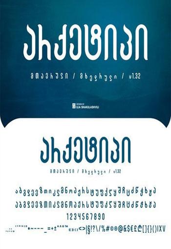 Archetype,-Georgian-font
