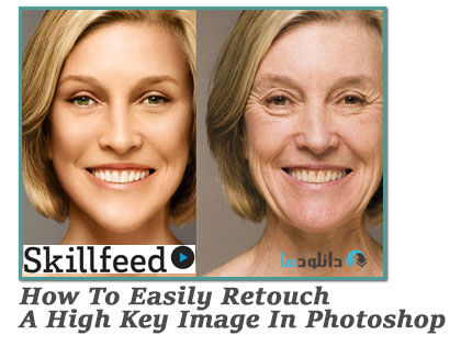 Skillfeed How To Easily Retouch A High Key Image In Photoshop دانلود ویدیو ی آموزشی  Skillfeed How To Easily Retouch A High Key Image In Photoshop