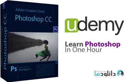 Udemy Learn Adobe Photoshop  دانلود آموزش فتوشاپ در یک ساعت از یودمی   Udemy Learn Adobe Photoshop In 1 Hour