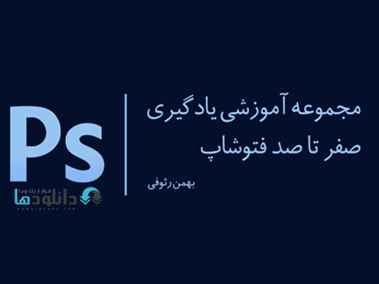 آموزش-فتوشاپ-بهمن-رئوفی