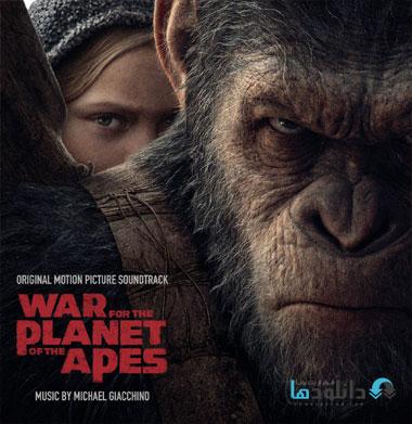 موسیقی-متن-فیلم-جنگ-برای-سیاره-میمون ها