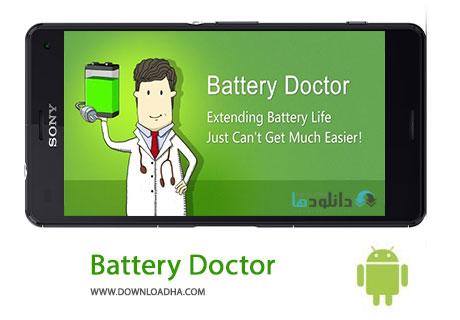 کاور-Battery-Doctor