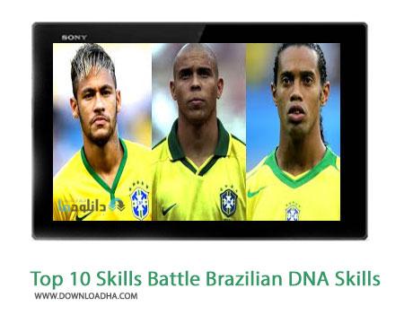 Top 10 Skills Battle Brazilian DNA Skills Cover%28Downloadha.com%29 دانلود کلیپ مقایسه رونالدو نیمار و رونالدینیو سه اسطوره برزیلی