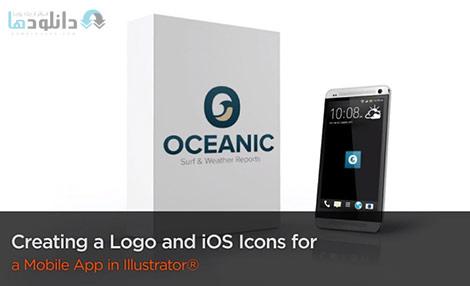 دانلود فیلم آموزش طراحی لوگو و آیکن iOS برای یک برنامه کاربردی ...Digital Tutors Creating a Logo and iOS Icons for a Mobile App in Illustrator Cover%. password دانلود فیلم آموزش طراحی لوگو ...