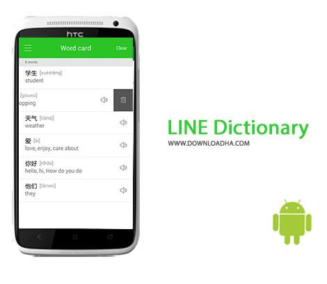 Line Dictinary Cover%28Downloadha.com%29 دانلود دیکشنری آنلاین لاین LINE Dictionary 1.5.0 برای اندروید