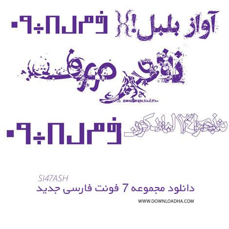 7 SI47ASH Fonts Pack Coverv2%28Downloadha.com%29 دانلود مجموعه 7 فونت فارسی جدید