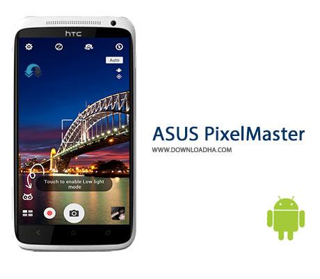 ASUS PixelMaster Camera Cover%28Downloadha.com%29 دانلود نرم افزار بهینه سازی عکس برداری ASUS PixelMaster Camera 2.0.0.150805 5 برای اندروید