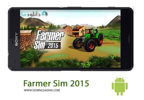 Farmer Sim 2015 Cover%28Downloadha.com%29 دانلود بازی شبیه ساز کشاورزی Farmer Sim 2015 v1.5.0 برای اندروید