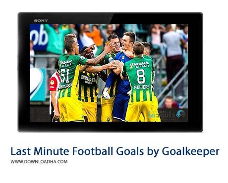 Last Minute Football Goals by Goalkeeper Cover%28Downloadha.com%29 دانلود کلیپ 10 گل برتر دقایق پایانی توسط دروازه بانان