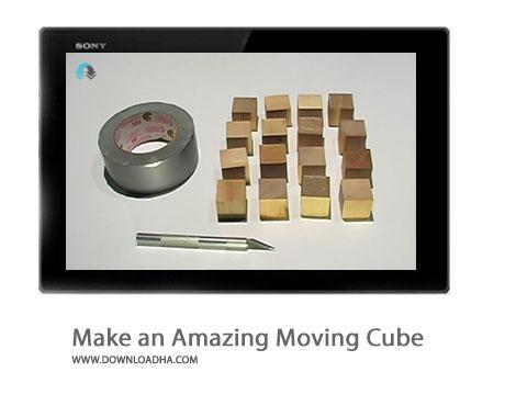 Make an Amazing Moving Cube Cover%28Downloadha.com%29 دانلود کلیپ حرکات زیبا با مکعب های کوچک