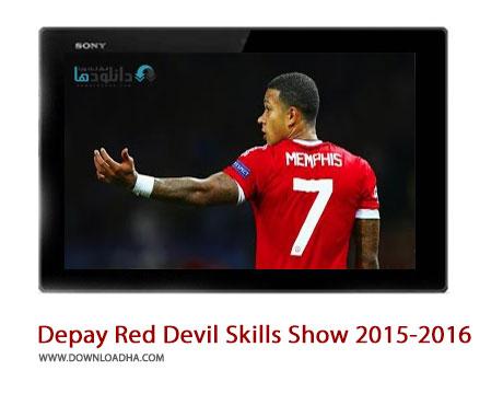 Memphis Depay Red Devil Skills Show 2015 2016 Cover%28Downloadha.com%29 دانلود کلیپ مهارت های زیبای ممفیس دپای در فصل 16 2015