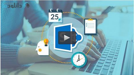 Udemy SharePoint 2013 End User Cover%28Downloadha.com%29 دانلود دوره آموزشی نرم افزار شیر پوینت 2013