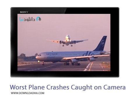 Worst Plane Crashes Caught on Camera Cover%28Downloadha.com%29 دانلود کلیپ بدترین صحنه های فیلمبرداری شده از سقوط هواپیماها