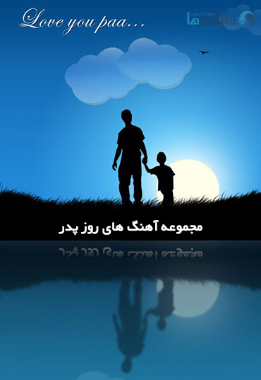 Father-day-song-collection-Cover