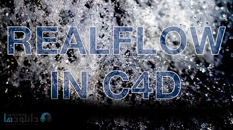 Realflow-High-End-Fluid-Simulations-in-Cinema-4D-Cover